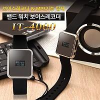 IT-4000 초소형 손목시계 녹음기