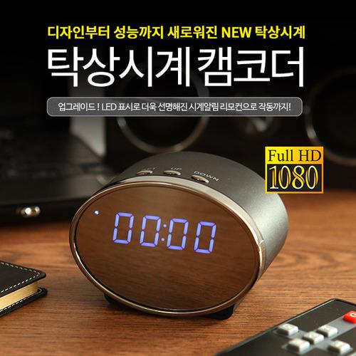 JW-6410 탁상시계카메라